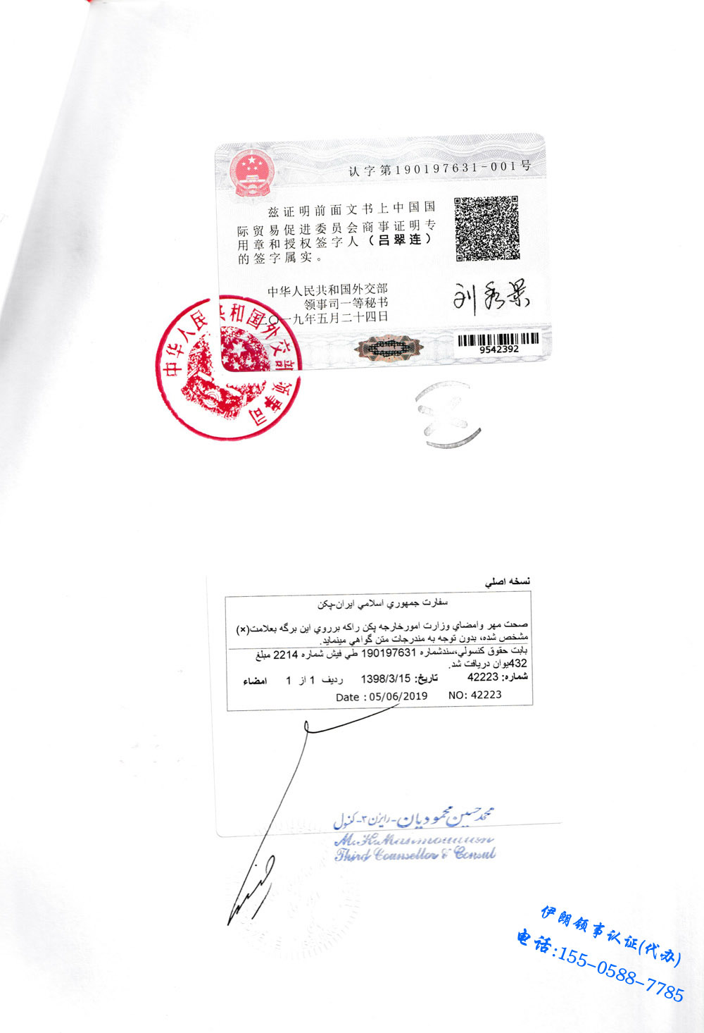 伊朗领事认证