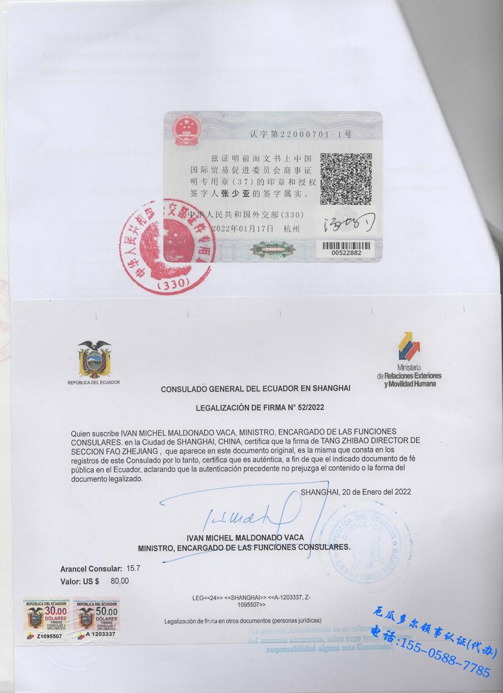 厄瓜多尔领事认证