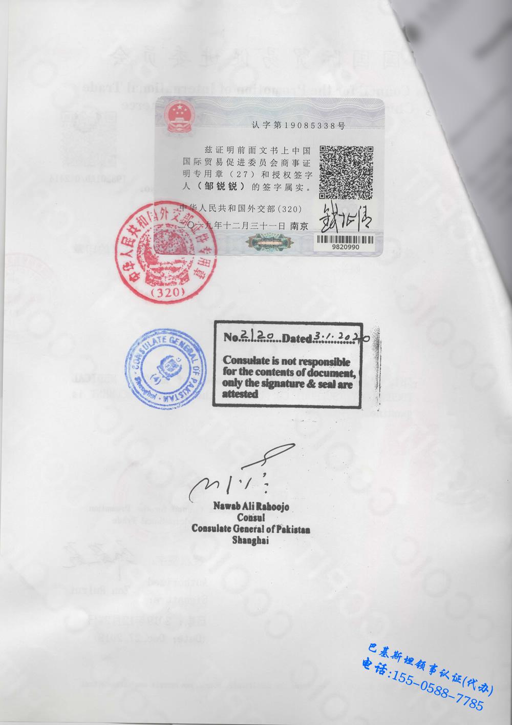 巴基斯坦领事认证
