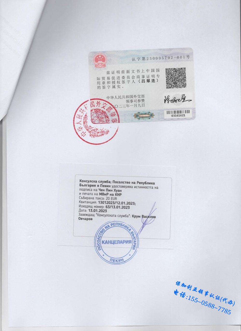 保加利亚领事认证