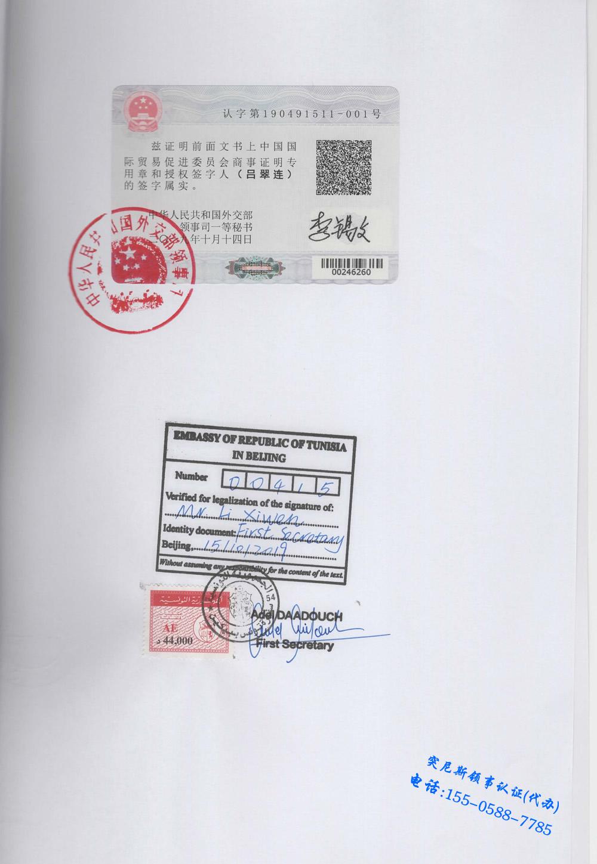 突尼斯领事认证