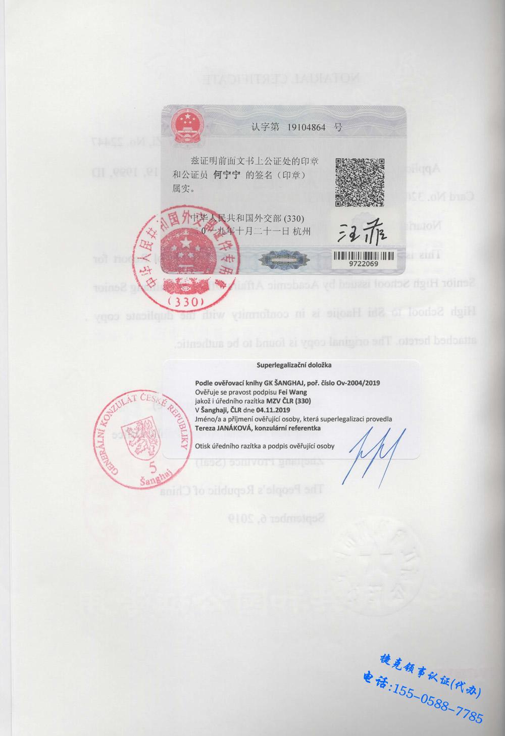 捷克领事认证