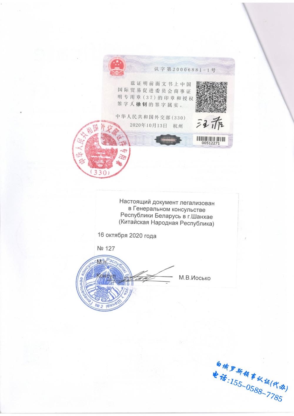 白俄罗斯领事认证