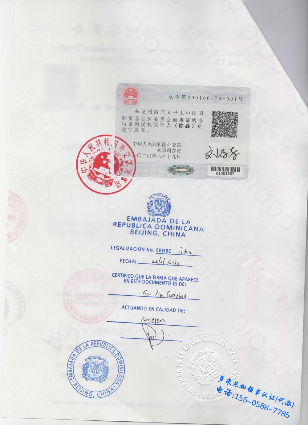 多米尼加领事认证