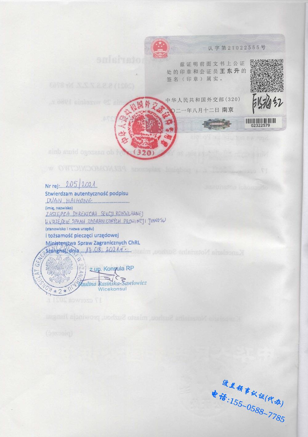 波兰领事认证