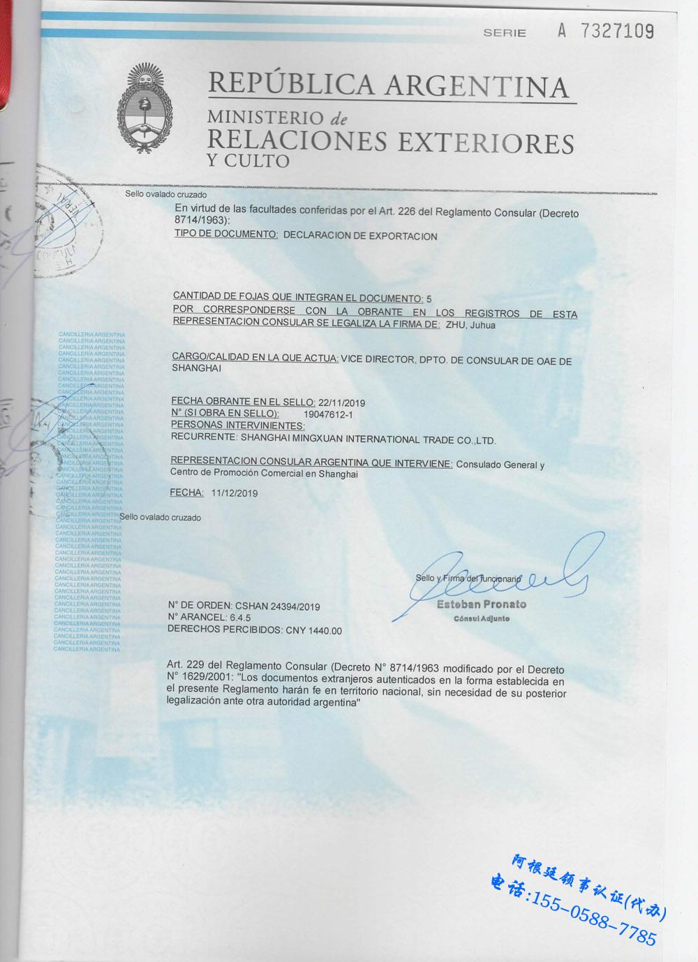 阿根廷领事认证