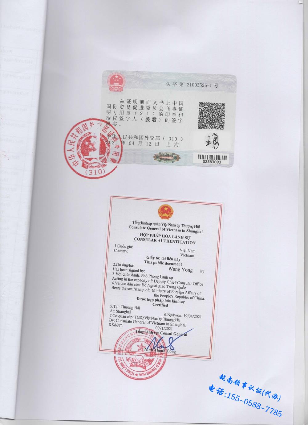 越南领事认证