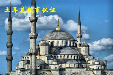 土耳其领事认证