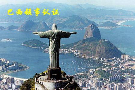 巴西领事认证