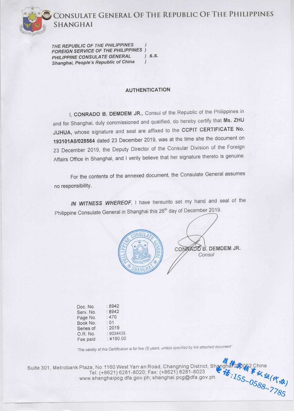 菲律宾领事认证