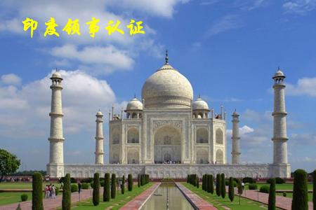 印度领事认证