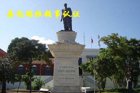 委内瑞拉领事认证