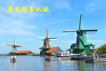 荷兰领事认证