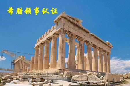 希腊领事认证