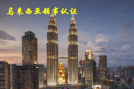 马来西亚领事认证