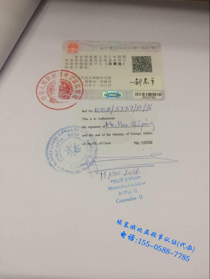 埃塞俄比亚领事认证