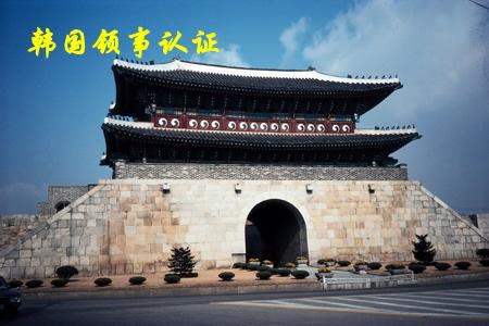 韩国领事认证