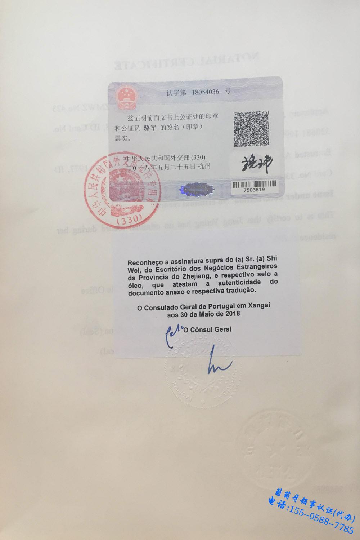 葡萄牙领事认证