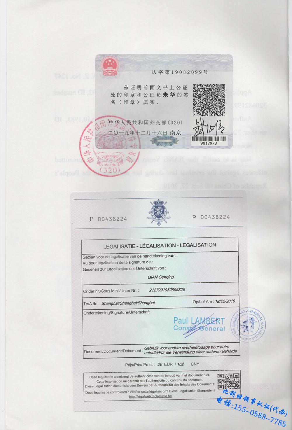 比利时领事认证