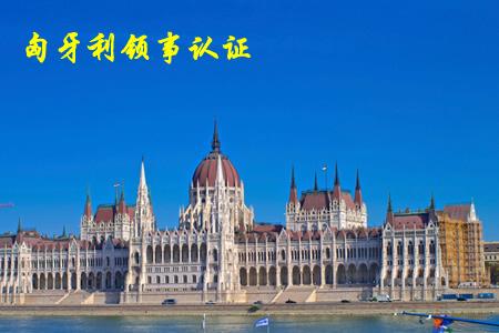 匈牙利领事认证