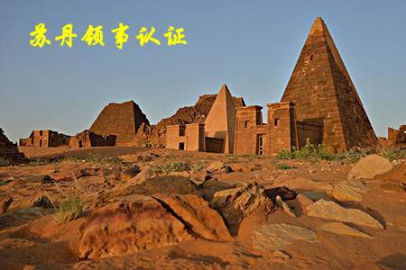 苏丹领事认证