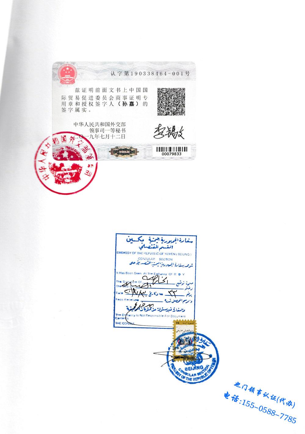 也门领事认证