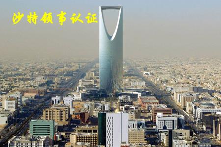 沙特领事认证