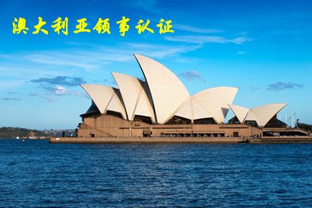 澳大利亚领事认证
