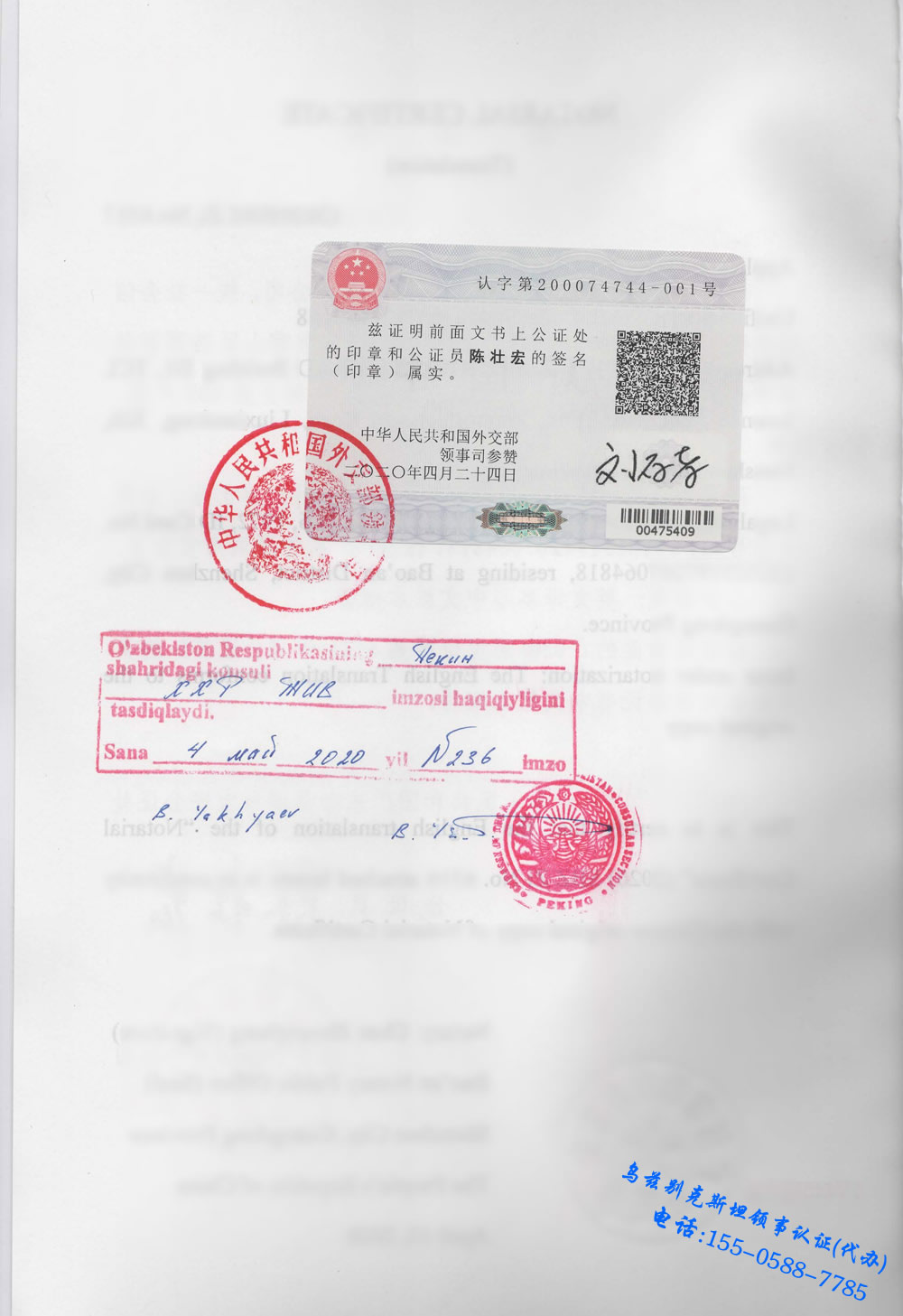 乌兹别克斯坦领事认证