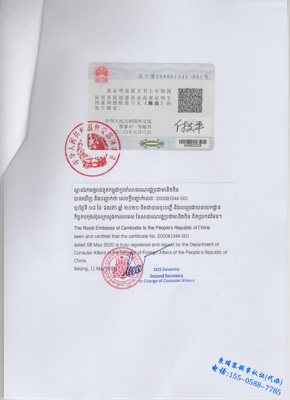 柬埔寨领事认证