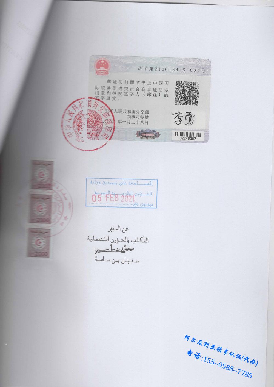 阿尔及利亚领事认证